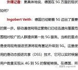 外媒采访华为德国公共政策总监5G网络情况