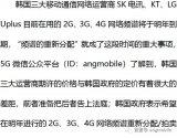 韩国三大运营商准备把政府告上法庭