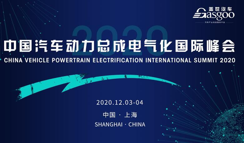 2020中国汽车动力总成电气化国际峰会 共话产业技术瓶颈及转型策略