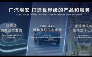 广汽埃安独立获资本市场青睐,要与特斯拉等企业一较高下