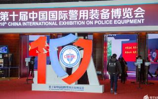 第十届中国国际警用装备博览会在北京国家会议中心圆满落幕