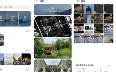 用EMUI11微电影剪辑Vlog,EMUI 11微电影功能的介绍