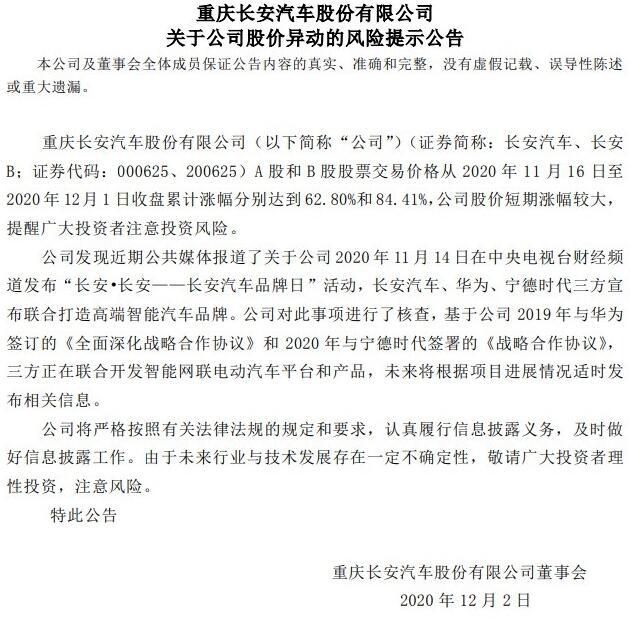 长安汽车、华为、宁德时代宣布联合打造高端智能汽车品牌