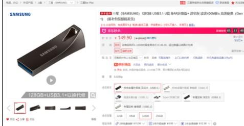 特斯拉在中国官网正式上架售卖128GB U盘