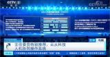 """全球首款 """"人机协同操作系统"""" 亮相世界互联网大会"""