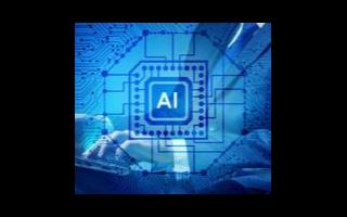 如何更好地发挥人工智能的创新引领与赋能作用