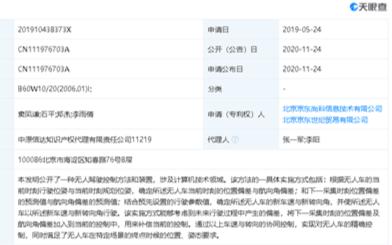 京东关联公司申请一种无人驾驶控制方法和装置专利