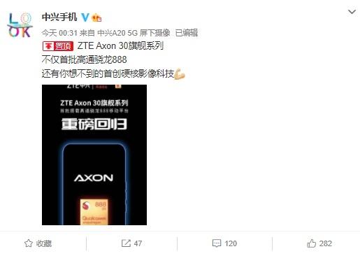 中兴旗下三系列机型搭载骁龙888芯片