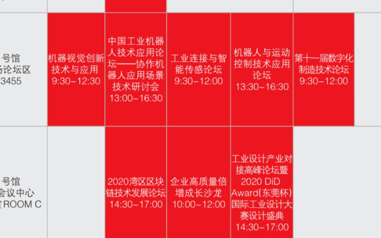 2020年广东智博会&IARS超详细的观展攻略来了