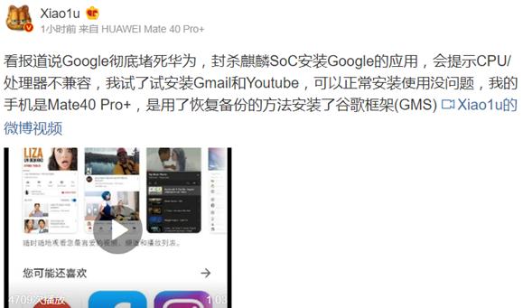 传谷歌彻底封杀华为?网友实测可安装谷歌应用