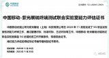 紫光展锐获得中国移动5G终端联合实验室认可证书