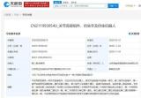快讯:京东数科关联公司申请仿生机器人相关专利