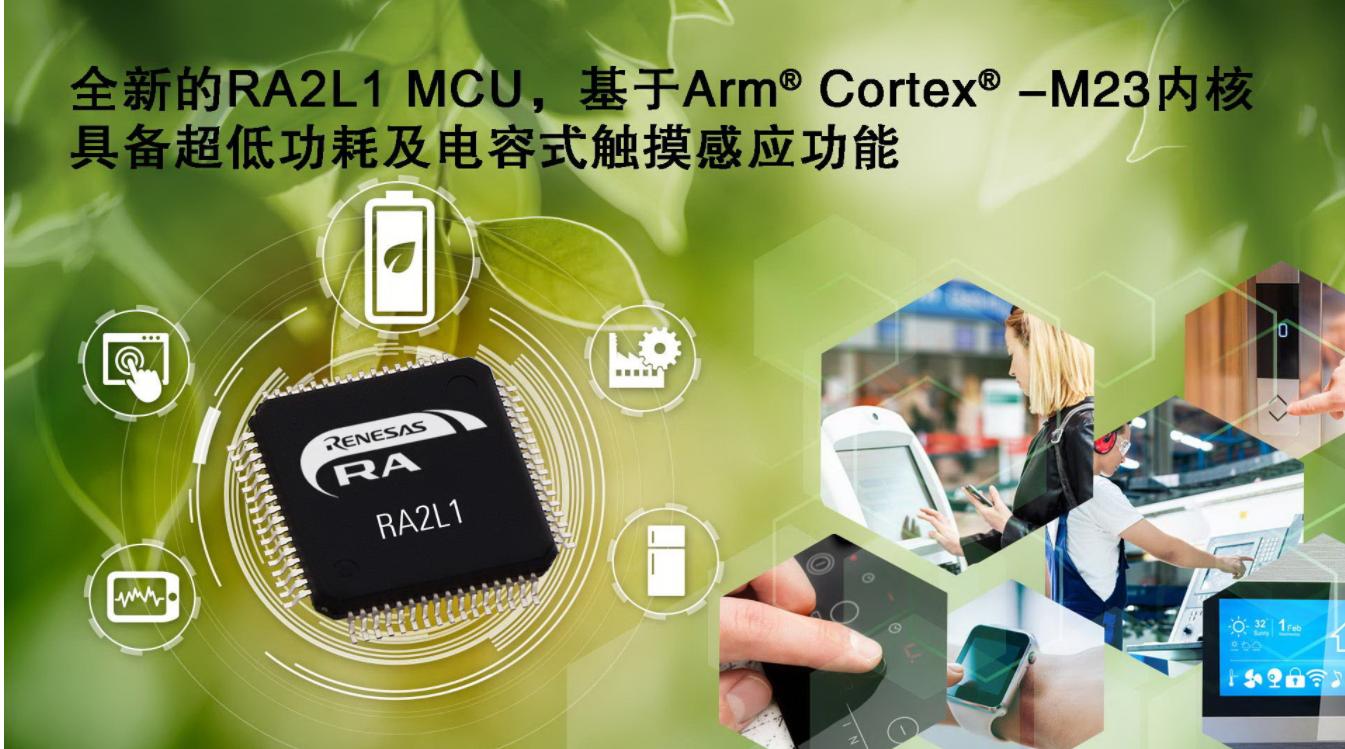 瑞萨电子RA产品家族新增超低功耗RA2L1 MCU产品群