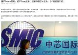 中国完全有可能3年实现非美的7nm制造