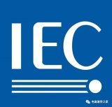 电磁兼容相关的主要国际组织机构介绍