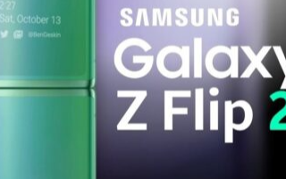 三星将不会在Galaxy S21系列首次亮相之前发布Galaxy Z Flip 2