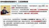 中国5G+工业互联网发展报告