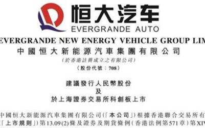恒大将建10万套新能源车身零部件建设项目 计划2021年9月竣工投产