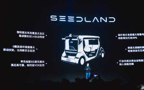 第二代无人驾驶通勤车亮相OTA发布会