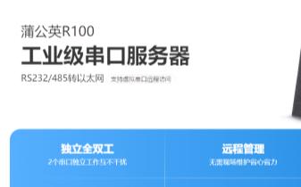蒲公英R100工业级双串口服务器:远控PLC、独立全双工
