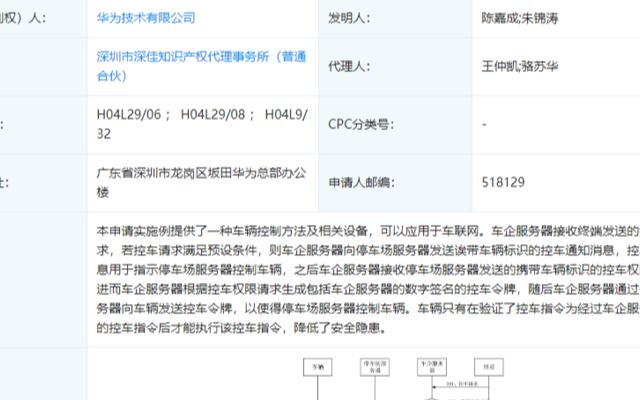 华为新增车联网/电动车热管理专利