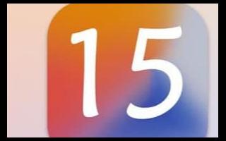 iOS15支持哪些设备的信息?