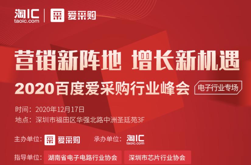 2020爱采购行业峰会-电子行业专场 即将开幕