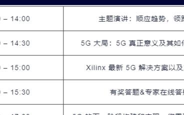 """赛灵思将举办""""Xilinx Adapt China:5G""""虚拟研讨会"""