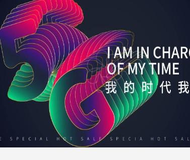 中国移动跨界联动多元发展,打造5G+内容生态共同...
