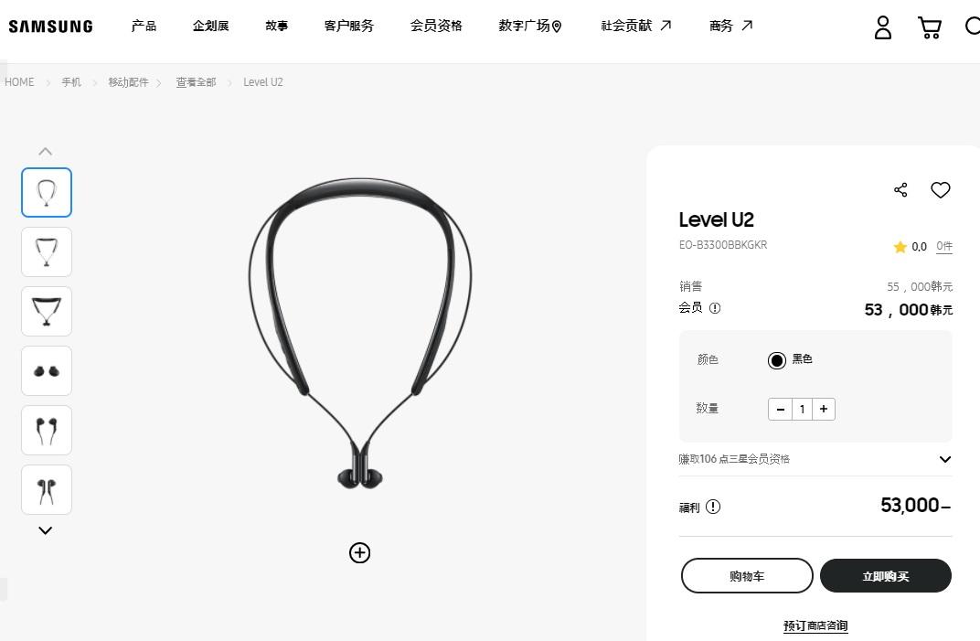 三星推出Level U2耳机:18小时续航