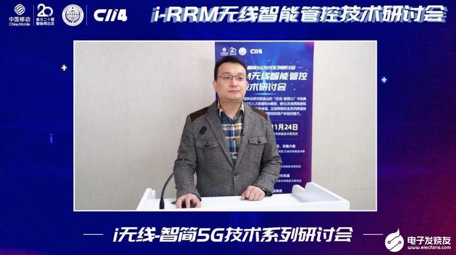 中国移动将逐步引入i-RRM特性,实现无线能力开放和无线网络协同