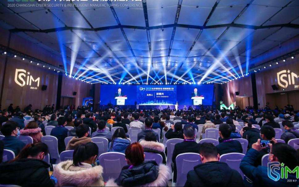 2020长沙网络安全·智能制造大会在长沙召开