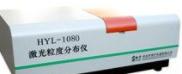 HYL-1080型激光粒度分布儀的技術參數及特點分析