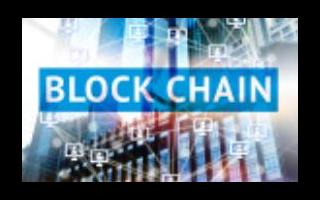 区块链的发展及应用