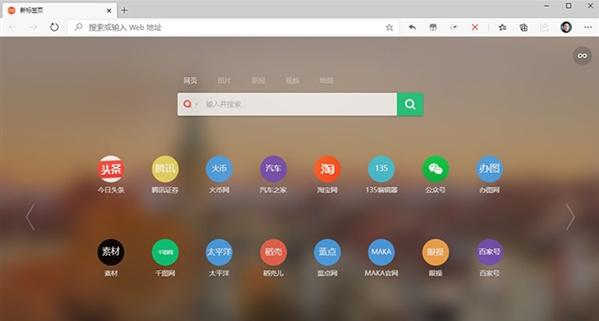 从国产浏览器转换到Edge浏览器的经历