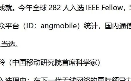 IEEE Fellow:通信方向有16人当选