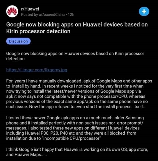 Google并没有通应用兼容性检测来封杀麒麟SoC
