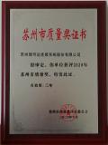 瑞可达荣获2020年度苏州市质量奖