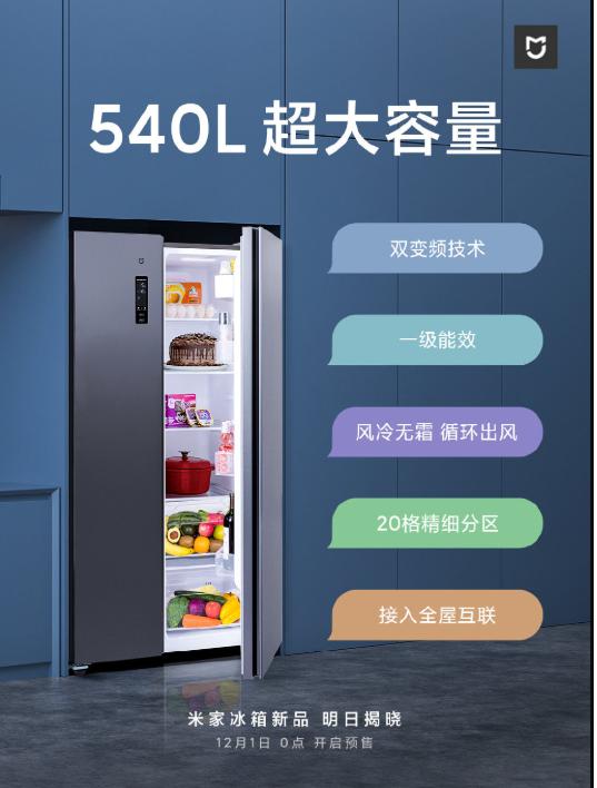 米家首款540L大容量冰箱明日预售