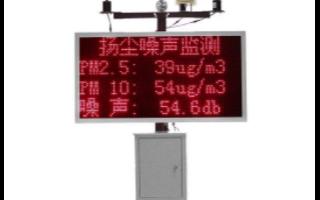 扬尘噪声在线监测系统的组成和有哪些注意事项