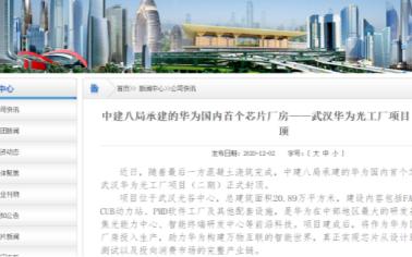 投资18亿元的华为自有芯片工厂二期厂房正式封顶