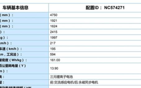 国产Model Y现身新车申报目录,百公里加速成绩官网显示为5.1秒