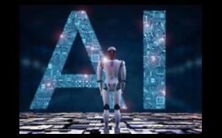 人工智能时代会影响人类发展及就业吗