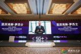 """以""""5G赋能 共享共赢""""为主题的2020世界5G大会在广州召开"""