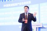 2020世界超高清视频(4K/8K)产业发展大会在广州召开