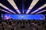 《LED超大尺寸8K超高清显示技术及商业未来》主旨演讲
