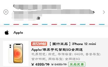 有人预计iPhone 12 min售价在双12可能会降到4000出头