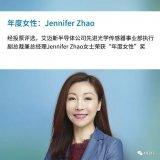"Jennifer Zhao荣获Questex""传感器创新周""的""年度女性""奖"