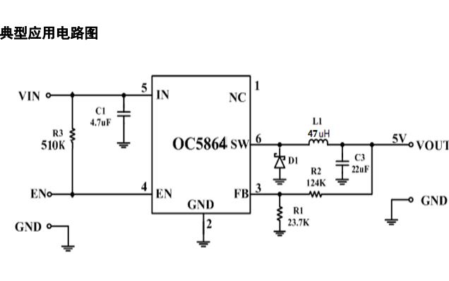 OC5864降压型转换器的数据手册免费下载