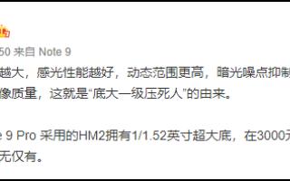 Redmi Note 9销量:半天时间,30万台